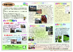 kirara_newspaper_vol_072のサムネイル