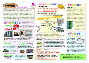 kirara_newspaper_vol_073のサムネイル
