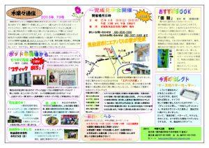 kirara_newspaper_vol_073のサムネイル