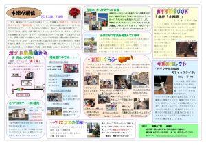 kirara_newspaper_vol_074のサムネイル