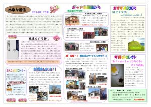 kirara_newspaper_vol_075のサムネイル