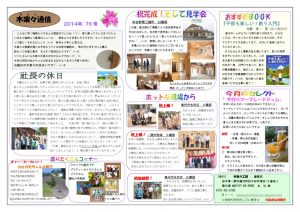 kirara_newspaper_vol_076のサムネイル