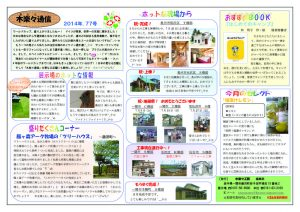 kirara_newspaper_vol_077のサムネイル