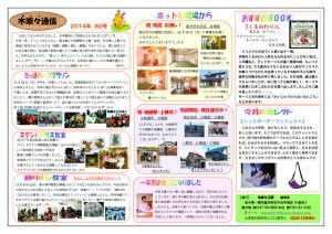 kirara_newspaper_vol_080のサムネイル