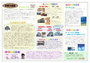 kirara_newspaper_vol_081のサムネイル
