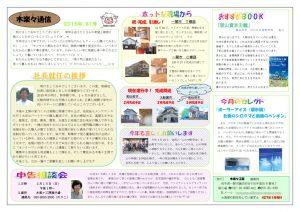 kirara_newspaper_vol_081のサムネイル