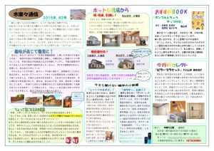 kirara_newspaper_vol_082のサムネイル