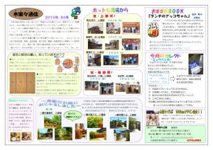 kirara_newspaper_vol_084のサムネイル