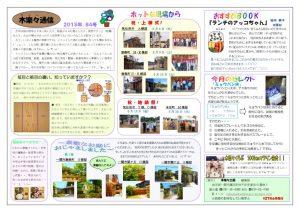 kirara_newspaper_vol_084のサムネイル