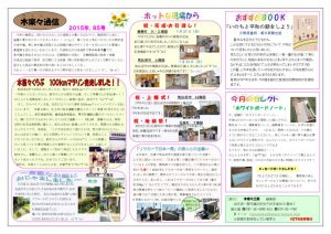 kirara_newspaper_vol_085のサムネイル