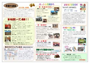 kirara_newspaper_vol_086のサムネイル