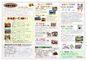kirara_newspaper_vol_086のサムネイル