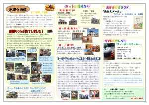 kirara_newspaper_vol_087のサムネイル