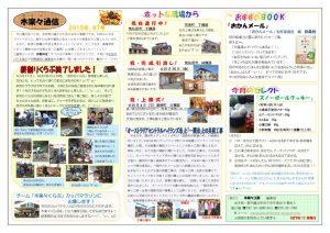 kirara_newspaper_vol_087のサムネイル