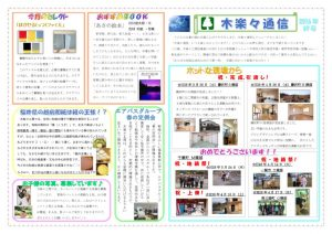 kirara_newspaper_vol_089のサムネイル