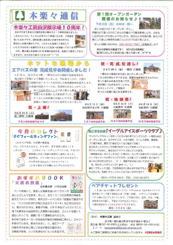 kirara_newspaper_vol_090のサムネイル