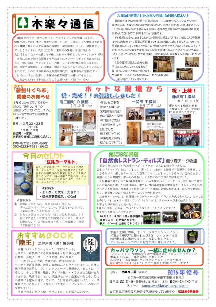 kirara_newspaper_vol_092のサムネイル