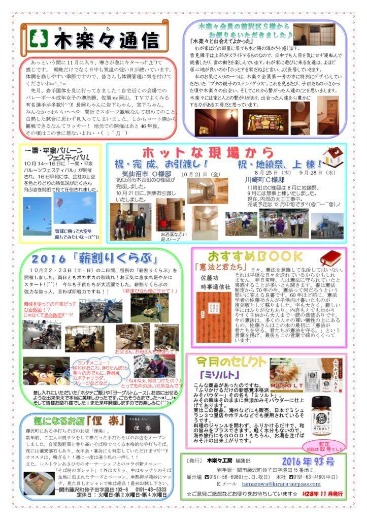 kirara_newspaper_vol_093のサムネイル
