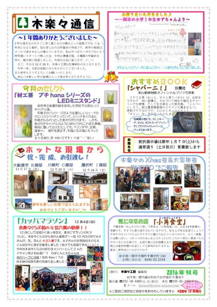 kirara_newspaper_vol_094のサムネイル
