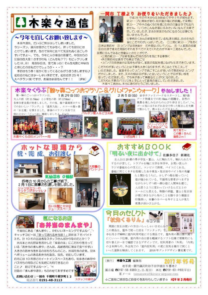 kirara_newspaper_vol_095のサムネイル