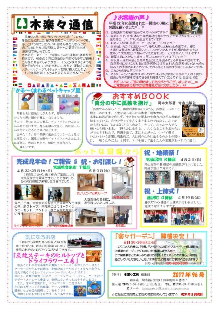 kirara_newspaper_vol_096のサムネイル