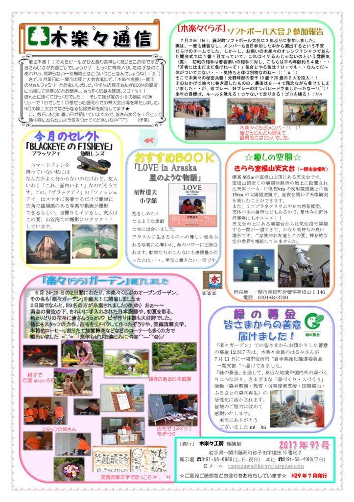 kirara_newspaper_vol_097のサムネイル