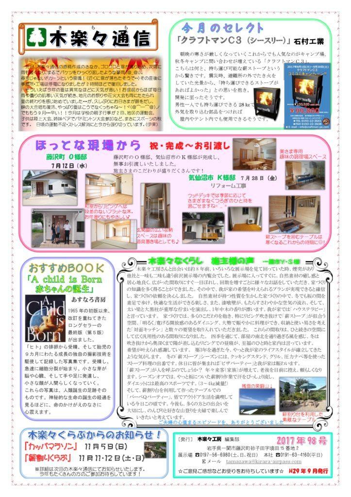 kirara_newspaper_vol_098のサムネイル