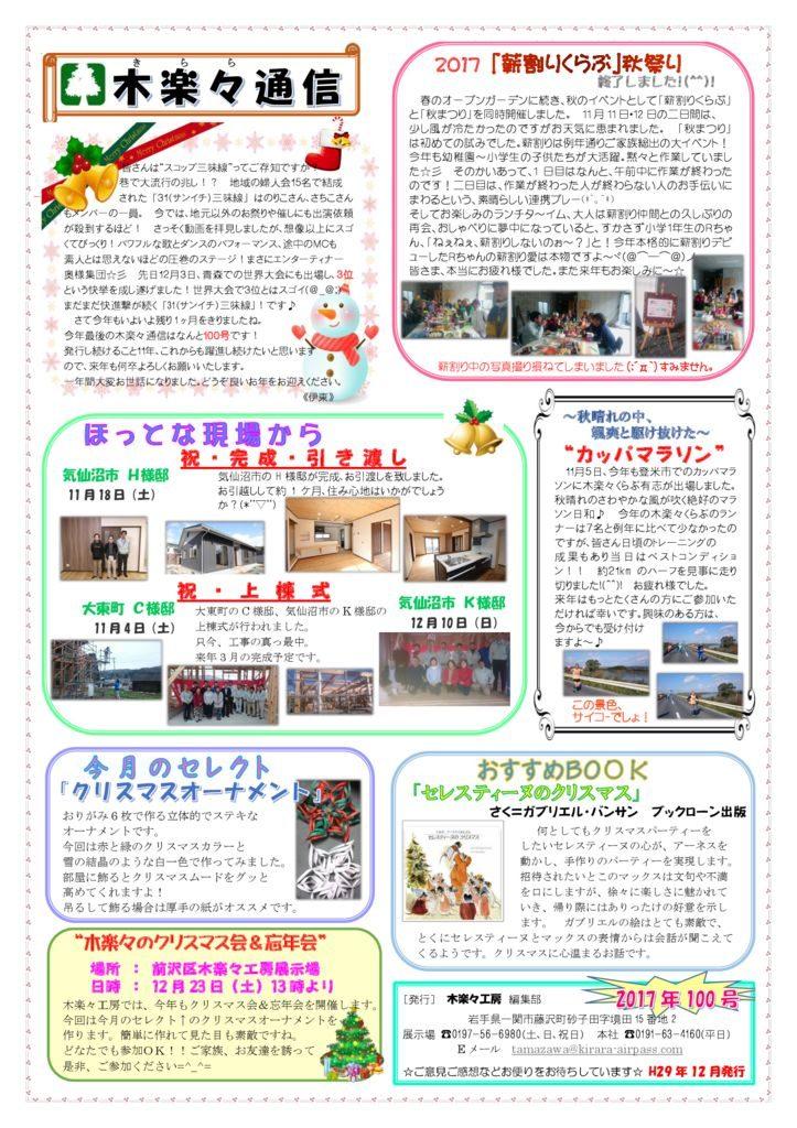 kirara_newspaper_vol_100のサムネイル