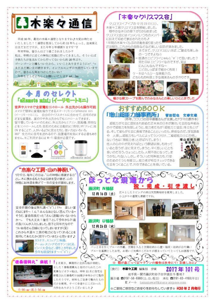 kirara_newspaper_vol_101のサムネイル