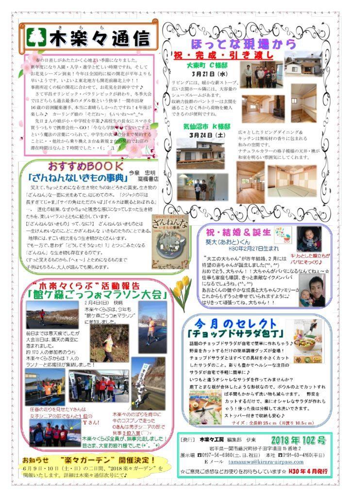kirara_newspaper_vol_102のサムネイル