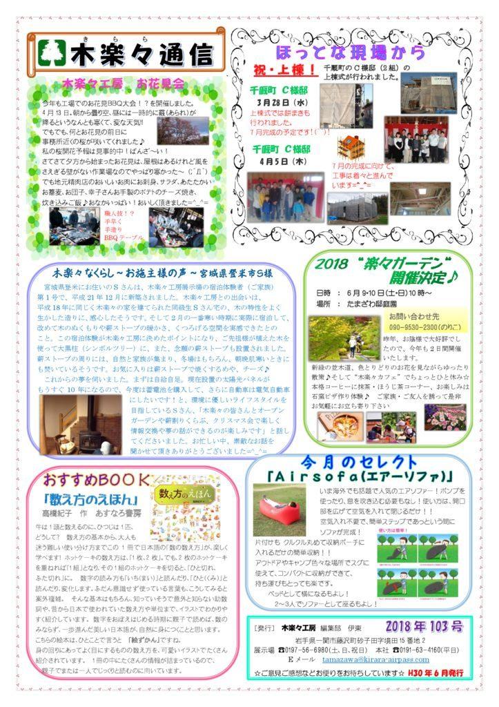 kirara_newspaper_vol_103のサムネイル