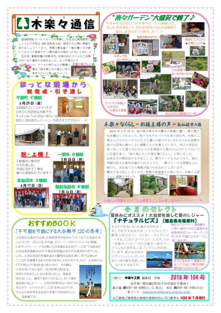 kirara_newspaper_vol_104のサムネイル