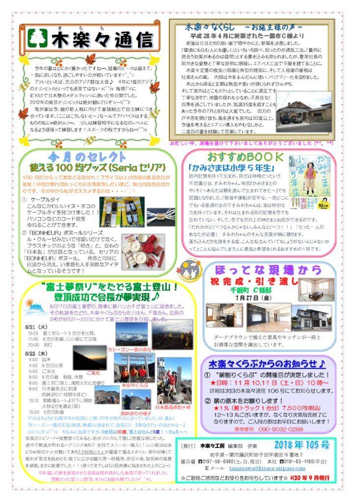 kirara_newspaper_vol_105のサムネイル