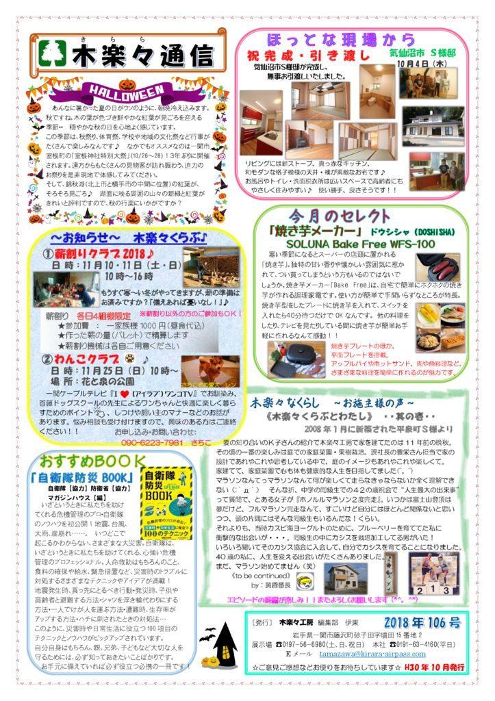 kirara_newspaper_vol_106のサムネイル