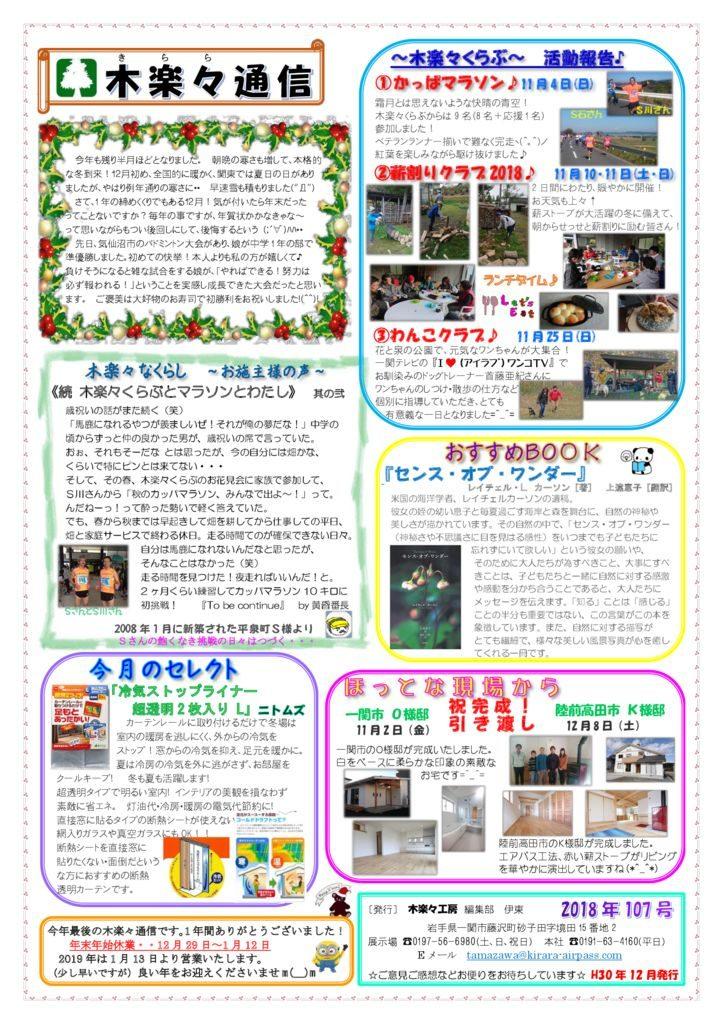 kirara_newspaper_vol_107のサムネイル