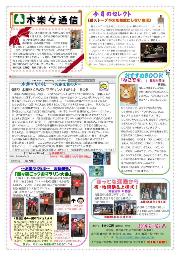 kirara_newspaper_vol_108のサムネイル