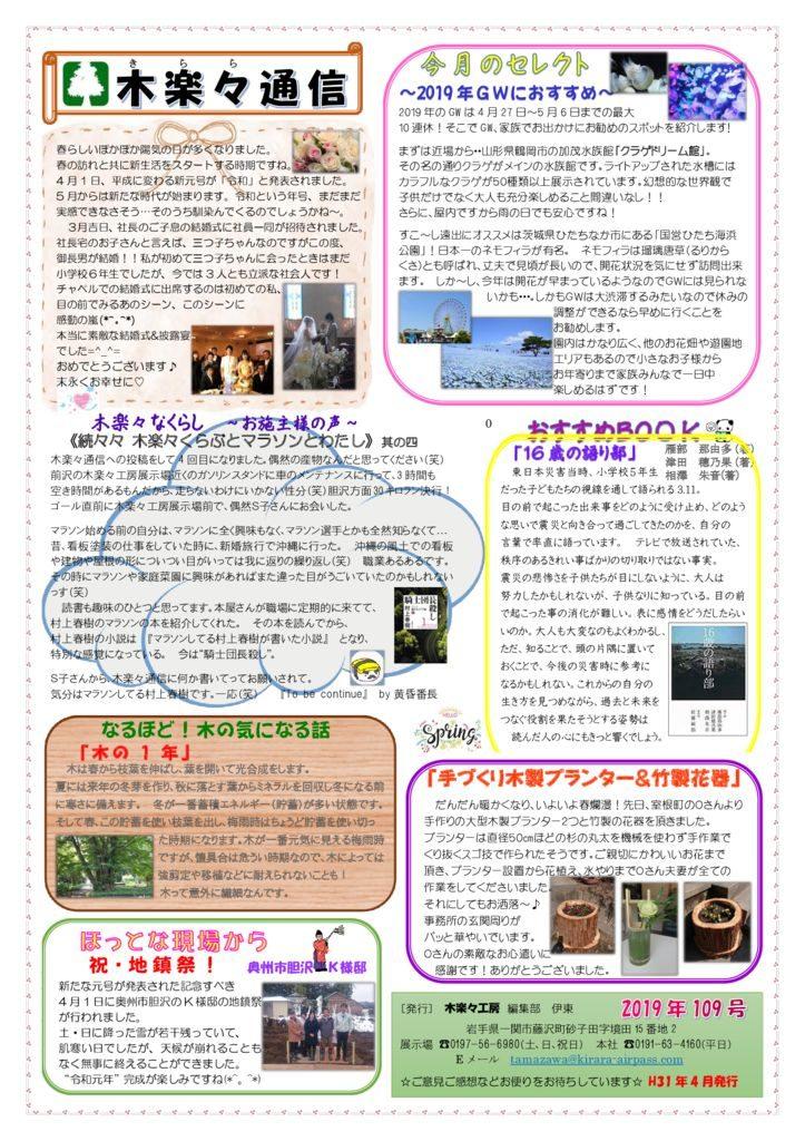 kirara_newspaper_vol_109のサムネイル