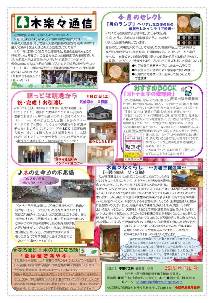 kirara_newspaper_vol_110のサムネイル