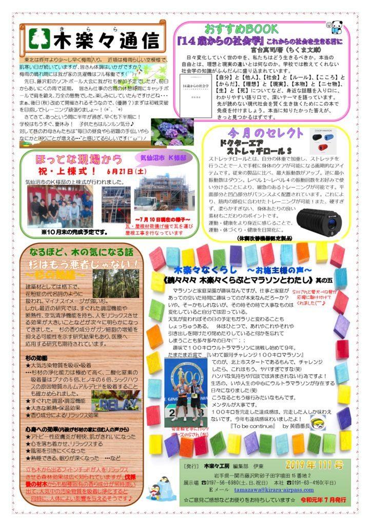 kirara_newspaper_vol_111のサムネイル