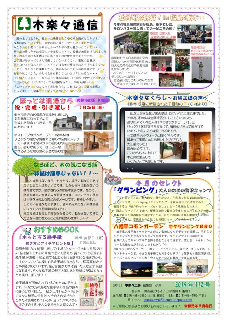 kirara_newspaper_vol_112のサムネイル