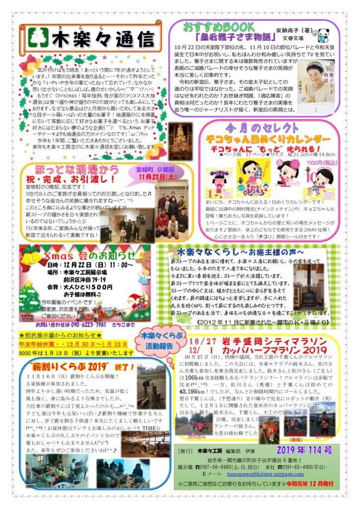 kirara_newspaper_vol_114のサムネイル