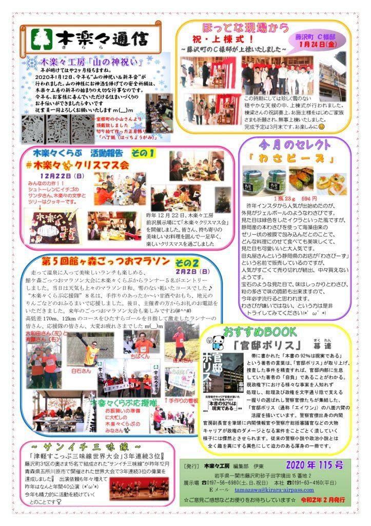 kirara_newspaper_vol_115のサムネイル