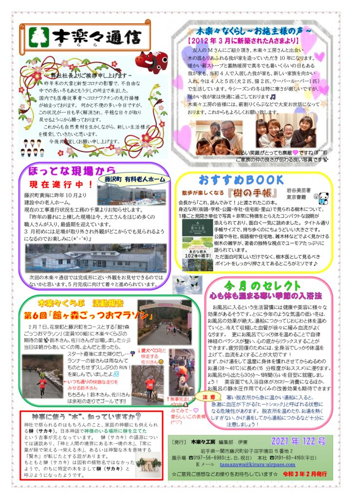 kirara_newspaper_vol_122のサムネイル