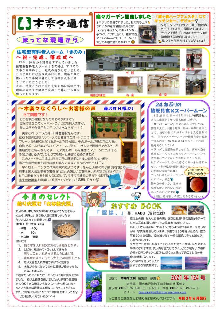kirara_newspaper_vol_124のサムネイル