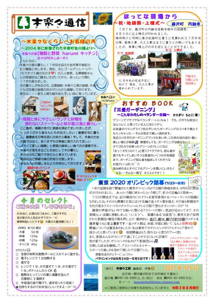 kirara_newspaper_vol_125のサムネイル